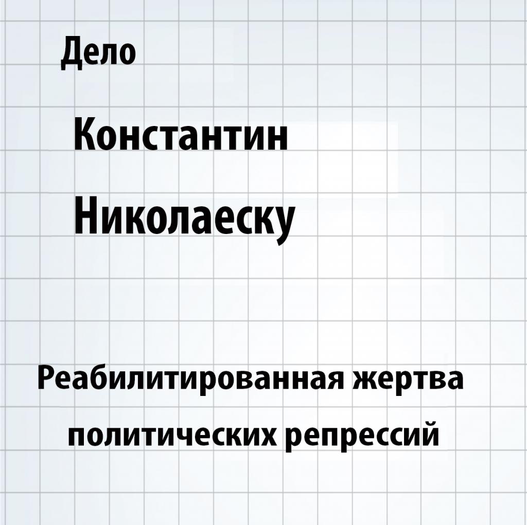 Досье  Константин Николаеску