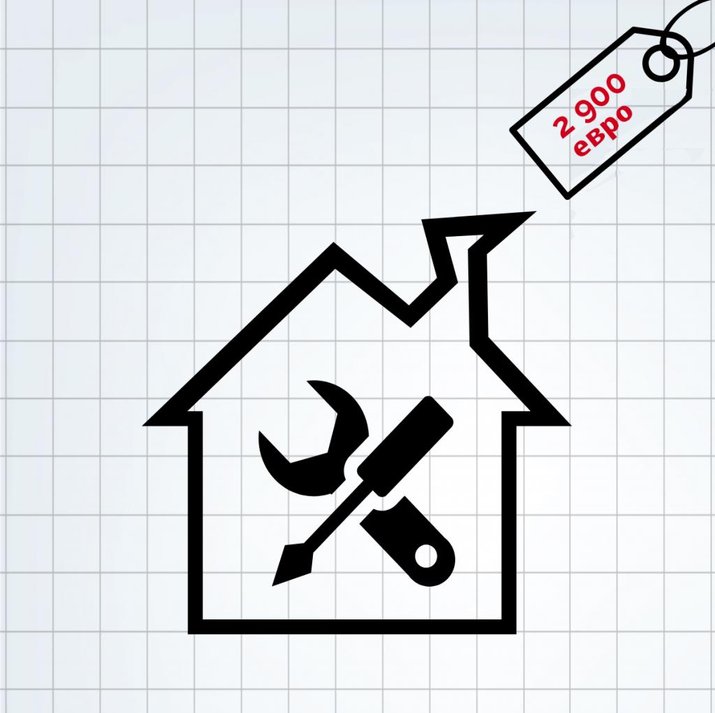 Ремонт жилья - 2 900 евро